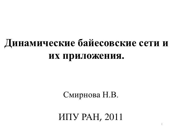 Динамические байесовские сети и       их приложения.           Смирнова Н.В.          ИПУ РАН, 2011                       ...