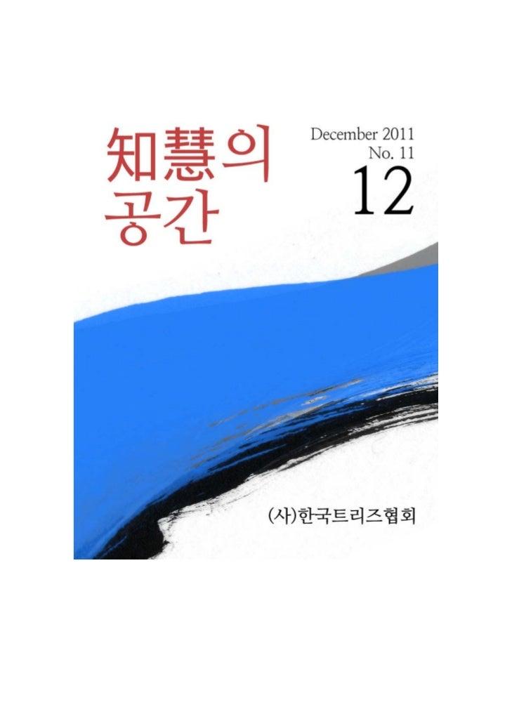 편집자의 글 트리즈가 한국에 소개 된지 벌써 16년째입니다. 여러 가지 일이 있었지만 2,000년 냉장고 도어, DVD pick up의 사례를 통한 가능성을 보여줌으로써 삼성에서의확산, 2005년 Forbes지 게재에 ...