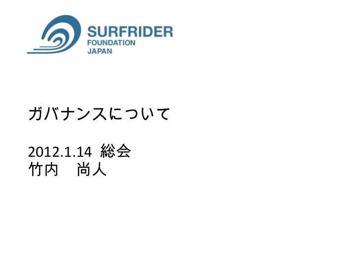 ガバナンスについて 2012.1.14  総会 竹内 尚人