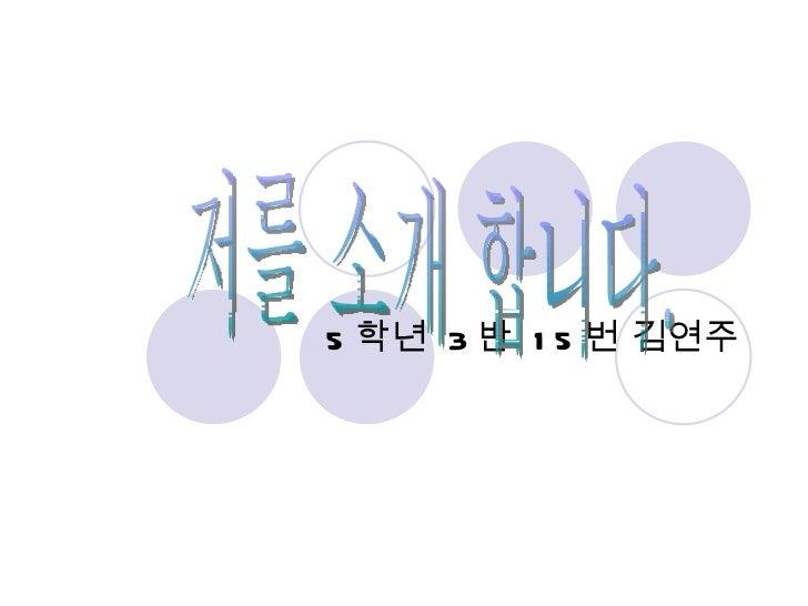 5 학년 3 반 1 5 번 김연주