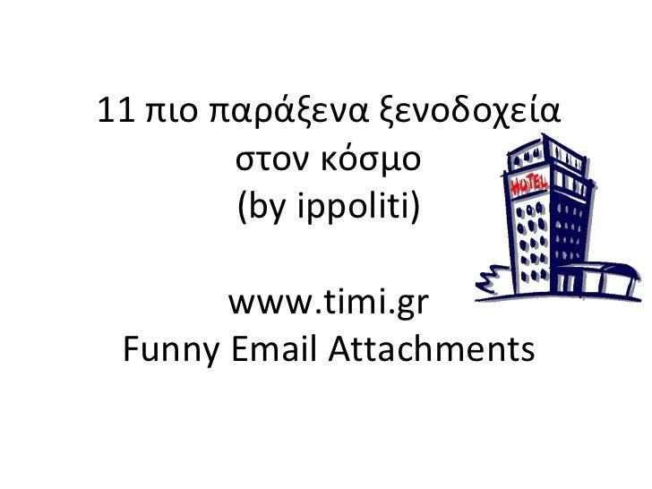 11 πιο παράξενα ξενοδοχεία        στον κόσμο        (by ippoliti)       www.timi.gr Funny Email Attachments