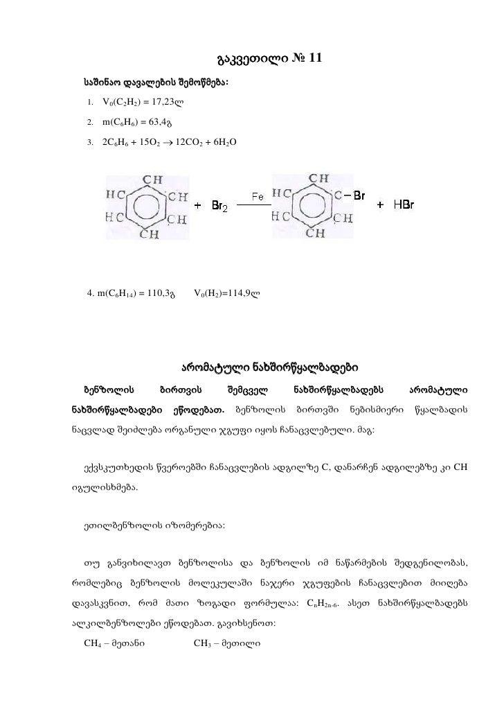 გაკვეთილი № 11  საშინაო დავალების შემოწმება:  1.   V0(C2H2) = 17,23ლ  2.   m(C6H6) = 63,4გ  3.   2C6H6 + 15O2      12CO2 +...