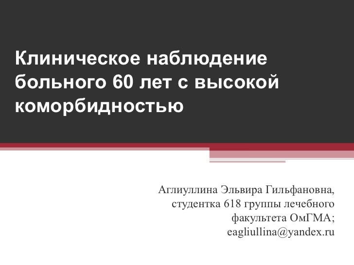 Клиническое наблюдениебольного 60 лет с высокойкоморбидностью             Аглиуллина Эльвира Гильфановна,               ст...