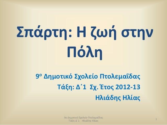 Σπάρτθ: Η ηωι ςτθν      Πόλθ  9ο Δθμοτικό Σχολείο Πτολεμαΐδασ        Τάξθ: Δ΄1 Σχ. Ζτοσ 2012-13                    Ηλιάδθσ...