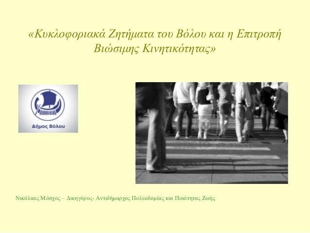 «Κυκλοφοριακά Ζητήματα του Βόλου και η Επιτροπή               Βιώσιμης Κινητικότητας»Νικόλαος Μόσχος – Δικηγόρος- Αντιδήμα...