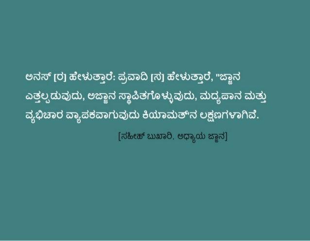 ಕಿಯಾಮತ್'ನ ಲಕ್ಷಣಗಳು 1 (1)
