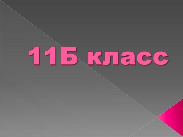 1.    Ахмадуллина Виктория2.    Баширов Раушан3.    Газимуллина Альфия4.    Гарипова Лилия5.    Каримова Диана6.    Латыпо...