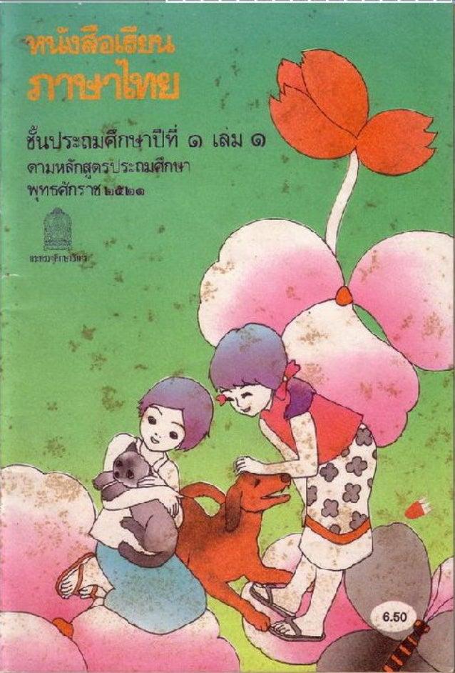 หนังสือเรียนภาษาไทย ป1 เล่ม1