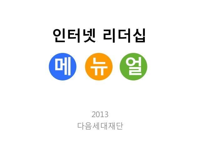 인터넷 리더십  메 뉴 얼 2013 다음세대재단