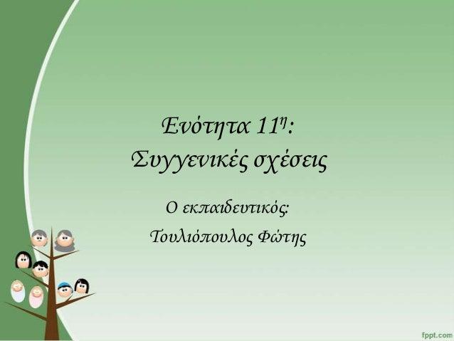 Ενότητα 11η: υγγενικές σχέσεις Ο εκπαιδευτικός: Σουλιόπουλος Υώτης