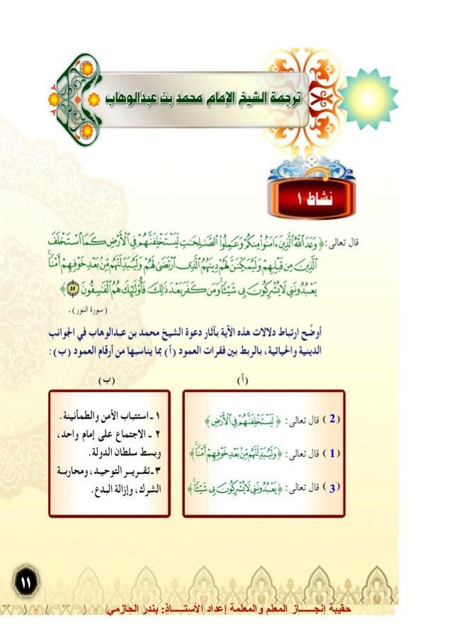 حل كتاب التوحيد اول ثانوي مقررات 1438