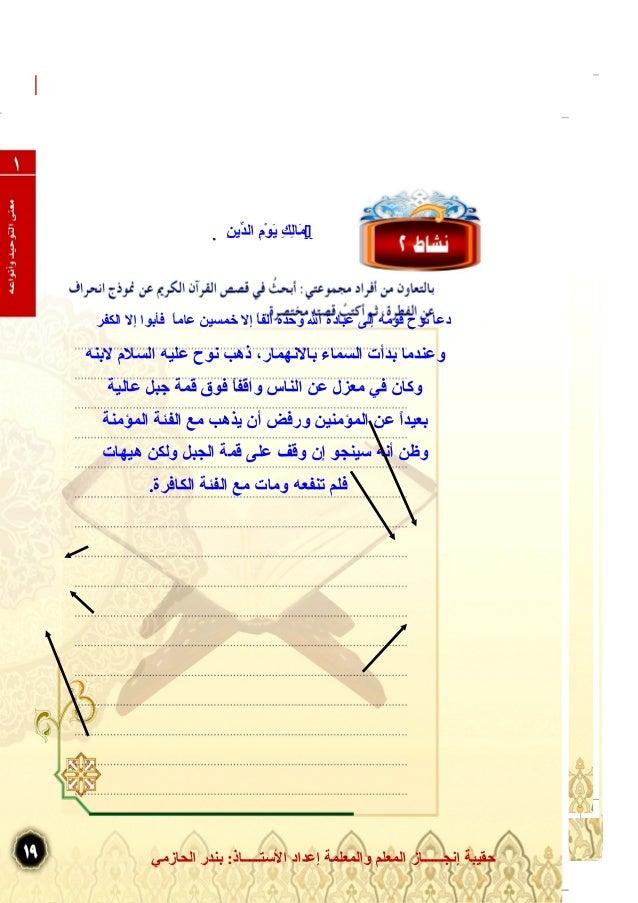 ملخص كتاب التوحيد للفوزان pdf