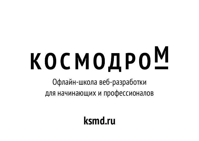 Офлайн-школа веб-разработки для начинающих и профессионалов  ksmd.ru