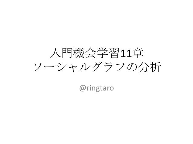 入門機会学習11章 ソーシャルグラフの分析 @ringtaro
