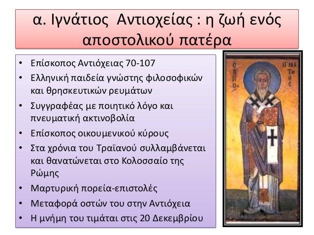 Αποτέλεσμα εικόνας για Αγιος Ιγνάτιος Αντιοχείας