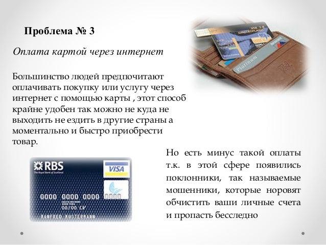 Проблема № 3 Оплата картой через интернет Большинство людей предпочитают оплачивать покупку или услугу через интернет с по...