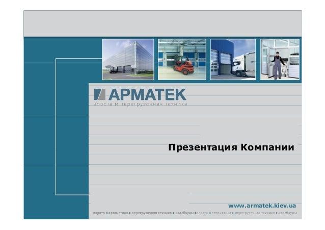 ПРЕЗЕНТАЦИЯ КОМПАНИИ Презентация Компании  www.armatek.kiev.ua www.armatek.kiev.ua www.armatek.kiev.ua