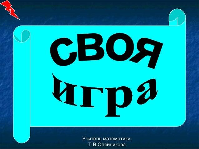 т  Учитель математики Т.В.Олейникова