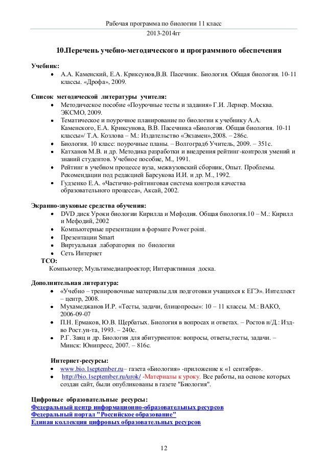 рп по биологии класс  12 Рабочая программа по биологии 11 класс 2013 2014гг 10