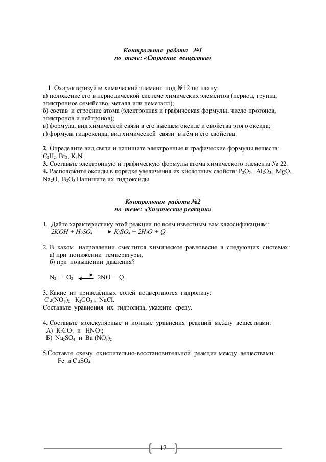 рп по химии класс Контрольная работа