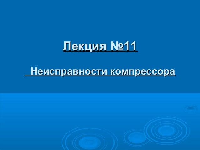 Лекция №11 Неисправности компрессора