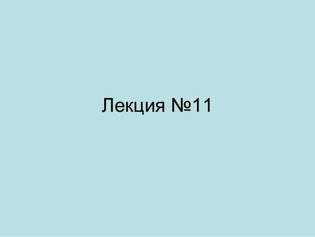 Лекция №11