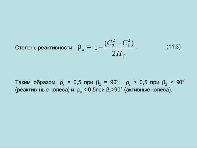 Степень реактивности  2 (C 2 − C12 ) ρк = 1− 2H T  .  (11.3)  Таким образом, ρк = 0,5 при β2 = 90°; ρк > 0,5 при β2 < 90° ...