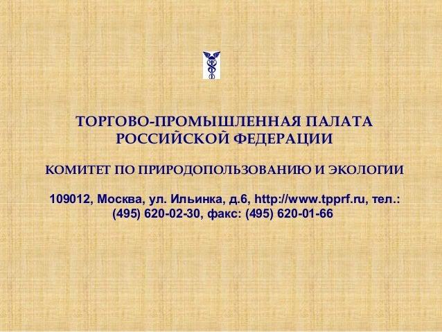 ТОРГОВО-ПРОМЫШЛЕННАЯ ПАЛАТА РОССИЙСКОЙ ФЕДЕРАЦИИ  КОМИТЕТ ПО ПРИРОДОПОЛЬЗОВАНИЮ И ЭКОЛОГИИ  109012,Москва,ул.Ильинка,...