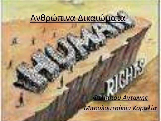 Ανθρώπινα Δικαιώματα Φιλίππου Αντώνης Μπουλουτσίκου Κοραλία