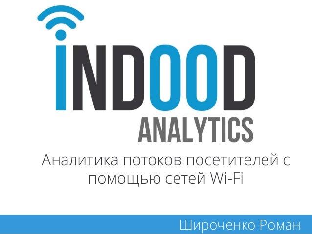 Широченко Роман Аналитика потоков посетителей с помощью сетей Wi-Fi