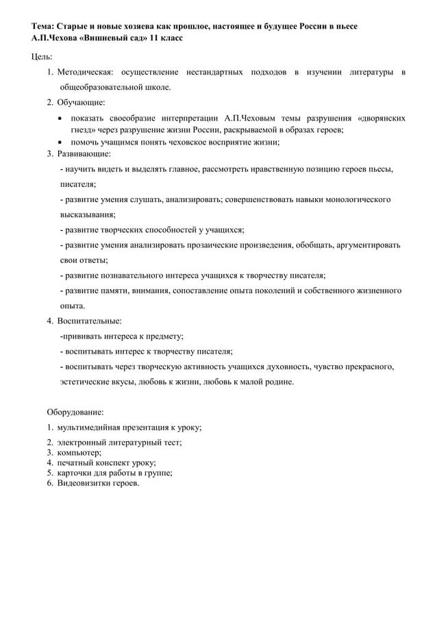Тема: Старые и новые хозяева как прошлое, настоящее и будущее России в пьесе А.П.Чехова «Вишневый сад» 11 класс Цель: 1. М...
