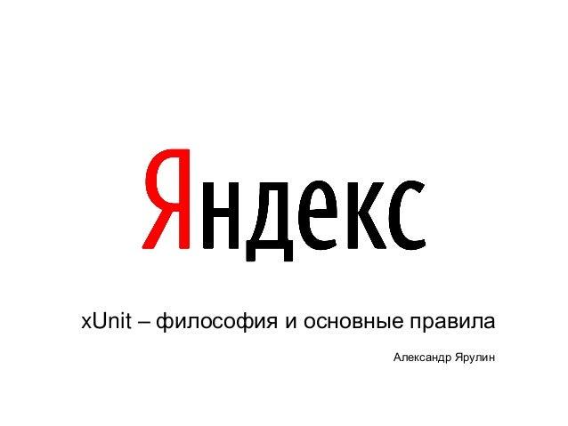 xUnit – философия и основные правила Александр Ярулин