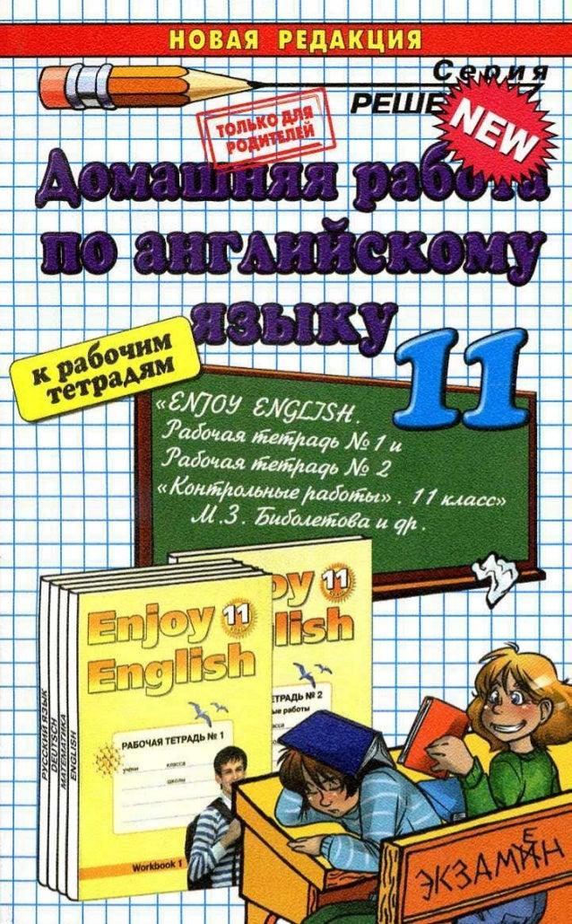 Другие пособия по английскому языку для 11 класса