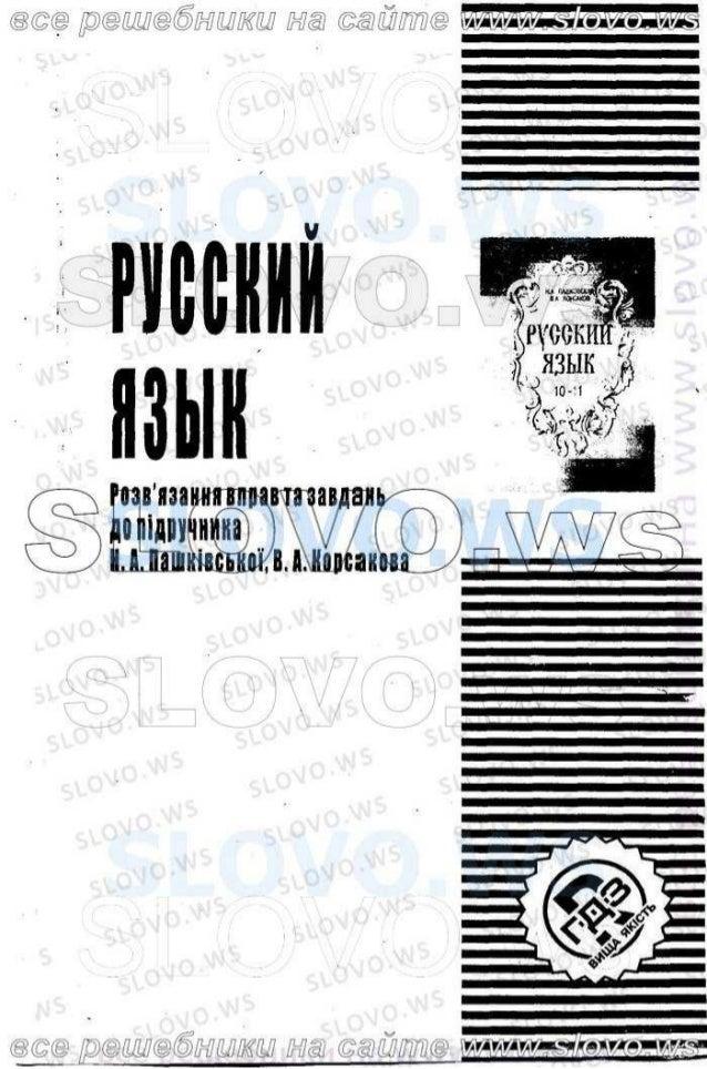 гдз 9 класс русский пашковская
