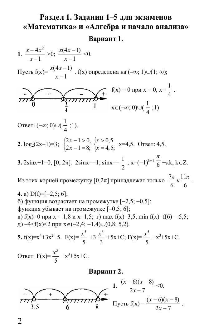скачать гдз по математике за 11 класс