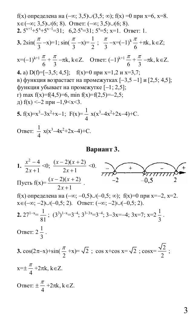 Математика 11 Класс Дорофеев Гдз 2002