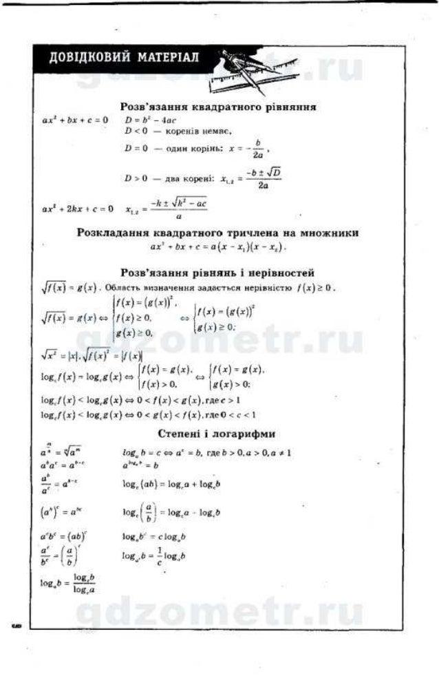 Гдз шкиль математика