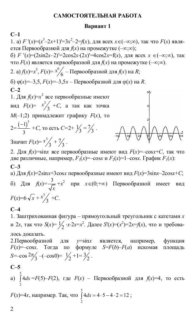 Алгебра класс в и глизбург контрольные работы решебник  Решебник по Математике Алгебре 11 класс Глизбург Учебник в 2х частях Колмогоров и Дорофеев 11 класс Дело в том что эти науки алгебра и геометрия