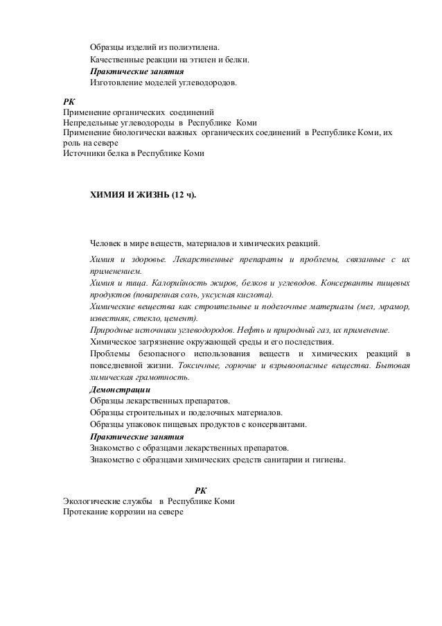 фкгос химия 7
