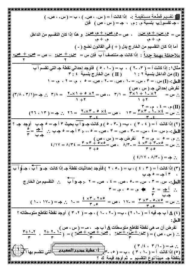 - 3×1 + 1 ×2  1 +2  - 2 ×1 + 5 ×2  1 +2  - - 3×3 1 ×4  - 3 4  - - 2 ×3 5 ×4  - 3 4  أ جـ  جـ ب  5  3  - 4 ×3 + 3 ×5  3 +5 ...