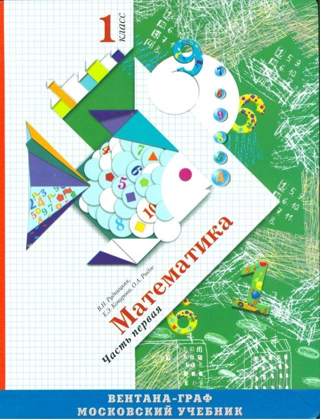 Рабочая тетрадь по математике 1 класс (Рудницкая В.Н.)