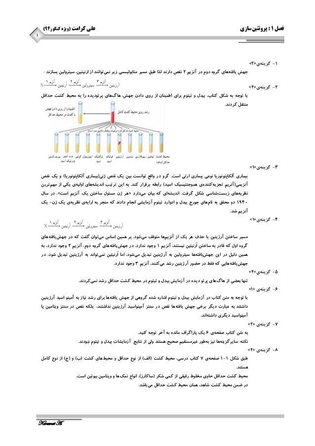 ) فصل 1 : پروتئين سبزي علی کرامت )ویژه کنکور 49  Keramat A.  1  -1 »2« گشينه ي  خ یبكت بّی گف ؼ مٍ ؼـ آ كًین 2 وً ؼاـ ؽً ل...