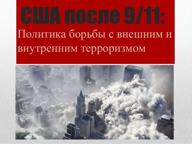 США после 9/11:  Политика борьбы с внешним и  внутренним терроризмом