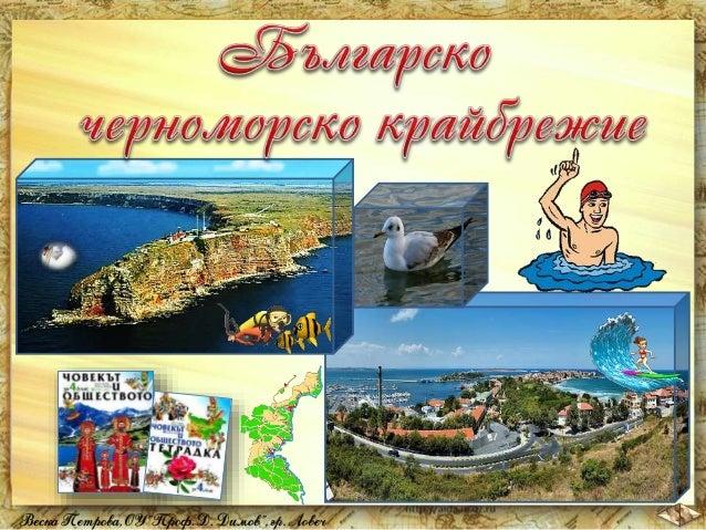 Царево  Каварна  Албена  Златни Пясъци  Варна  н. Емине  Несебър  Поморие  Созопол  Дюни  Приморско