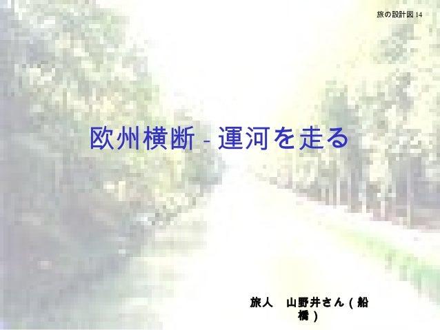 欧州横断 - 運河を走る 旅人 山野井さん(船 橋) 旅の設計図 14