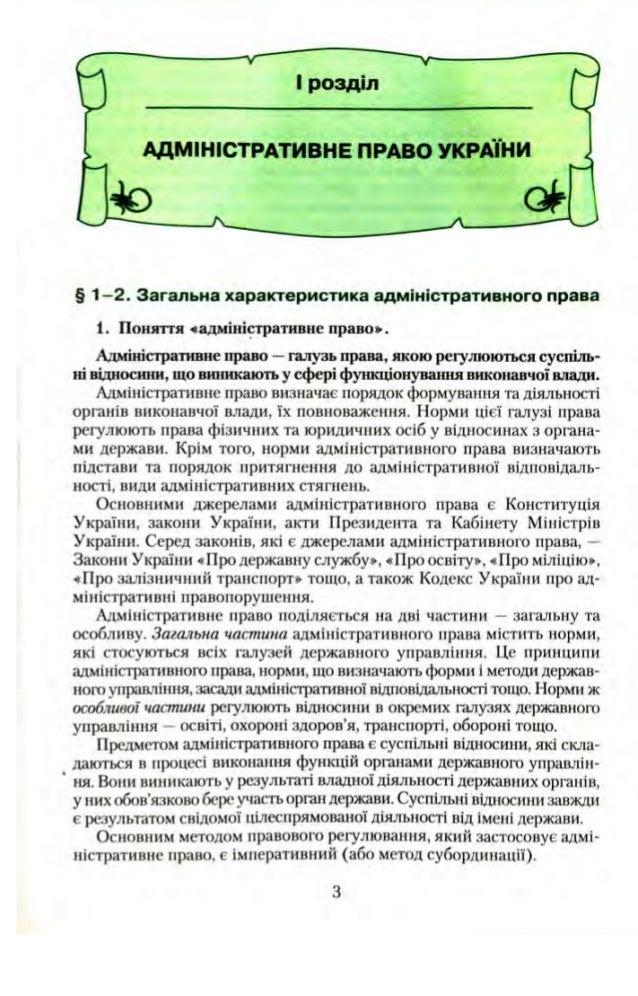 § 1 -2 . Загальна характеристика адміністративного права 1. Поняття «адміністративне право»^. Адміністративне право —галуз...