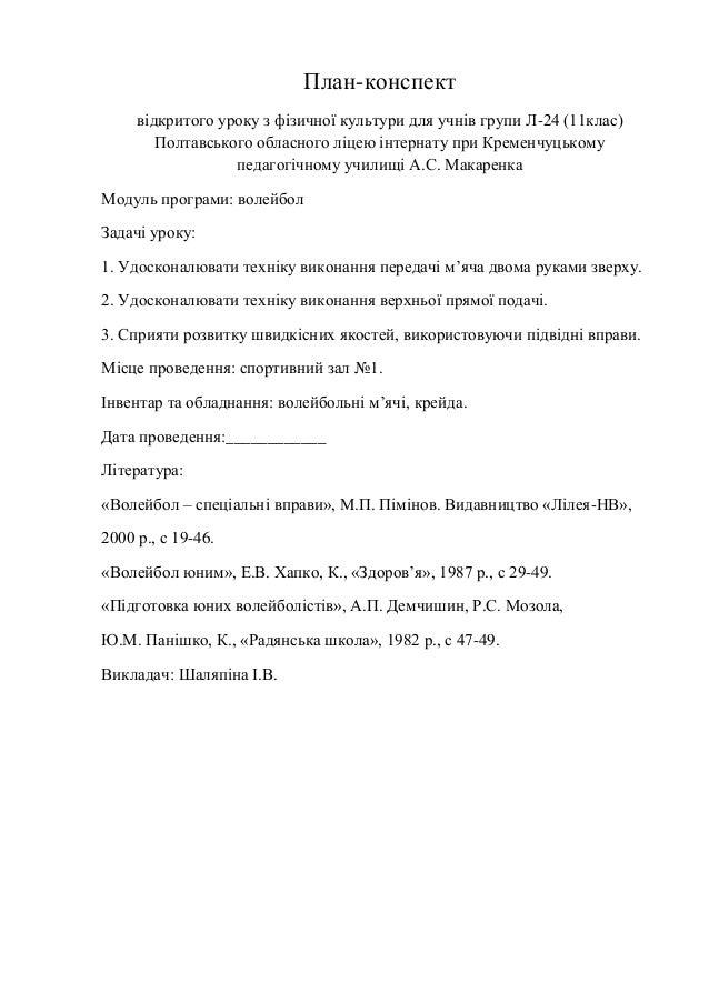 План-конспект відкритого уроку з фізичної культури для учнів групи Л-24 (11клас) Полтавського обласного ліцею інтернату пр...