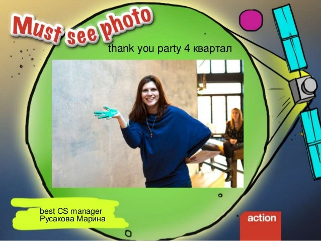 thank you party 4 квартал best OP manager Казакова Ирина