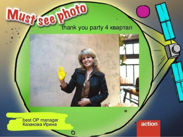 thank you party 4 квартал ценности - драйв Устяк Инна