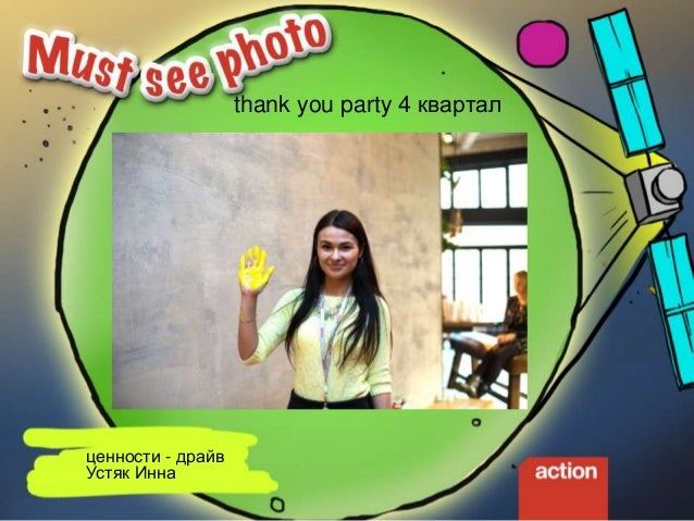 thank you party 4 квартал номинация «новатор» Уракова Маша